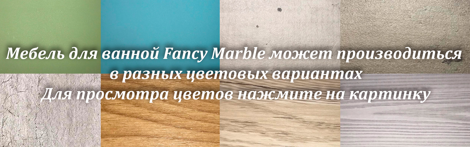 Цвета мебели Fancy Marble - livron mini